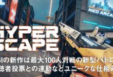 Photo of 『ハイパースケープ』UBIの新型バトロワFPS、今夏にPS4/Xbox One/PCでサービス開始。サイバーな銃と超人スキルで暴れまくる!! – ファミ通.com