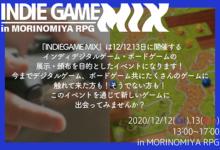 Photo of WINGITGAMESǥǥ륲ܡɥŸۥ٥ȡINDIE GAME MIXפ121213˳