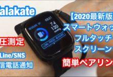 Photo of 【2020最新版】Apple Watchそっくり.3750円!多機能スマートウォッチ (180mAh・ iOS/Android対応 日本語対応 1.3インチ大画面)