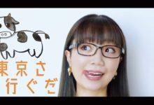 Photo of 俺ら東京さ行ぐだ – 朝倉さや MUSIC VIDEO