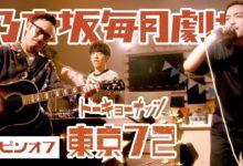 Photo of 乃木坂毎月劇場 スピンオフ「東京72」|サッポロ一番 カップスター 和ラー