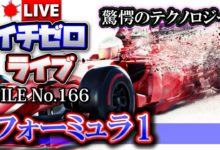 Photo of 【驚愕のテクノロジー】Formula1(F1)「フォーミュラ1」(公開収録)FILE_No.166