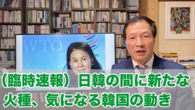 Photo of (臨時速報)日韓の間に新たな火種、気になる韓国の動き(2020.7.25)