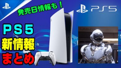 Photo of 【PS5新情報】ソニーテクノロジー2020告知! PS5は超高速通信対応へ! 発売日は〇月〇日!?  PS5 WIFI6対応