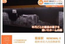 Photo of #銀座三路線 #東京自由行 #銀座地鐵