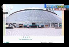 "Photo of 東京ドームを""友好買収""へ 1000億円規模か(2020年11月27日)"