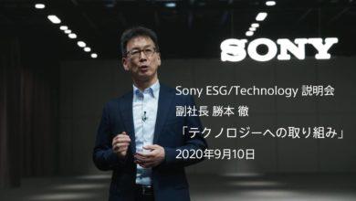 Photo of ソニー株式会社 ESG/テクノロジー説明会 副社長 勝本 徹より「テクノロジーへの取り組み」2020年9月10日【ソニー公式】