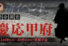 Photo of 「刀剣乱舞-ONLINE-」は本日でサービス開始6周年。監査官も登場する新イベント「特命調査 慶應甲府」の開催が決定