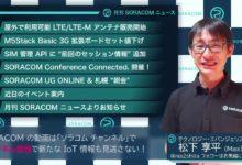 Photo of 月刊 SORACOM ニュース / 2020年9月号