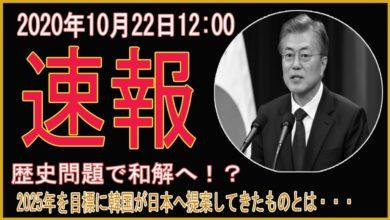 Photo of 【韓国 経済 最新 ニュース 速報 2020年10月21日12:00】…【さっそくご覧ください】