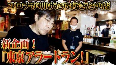 Photo of 飲食業界の為に、石橋が立ち上がる!新企画「東京アラートラン」