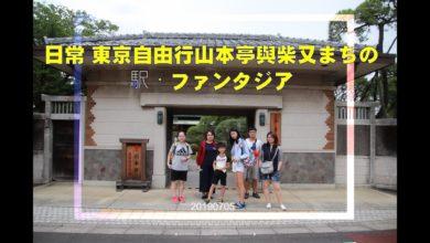 Photo of 日常 東京自由行山本亭與柴又まちの駅・ファンタジア