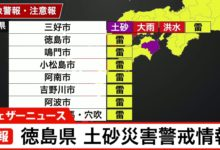 Photo of 速報・徳島県に土砂災害警戒情報発表