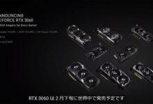 Photo of 西川善司の3DGE:RTX 2080 SUPER超えのミドルクラスGPU「GeForce RTX 3060」とノートPC向けGeForce RTX 30のポイントはどこに?