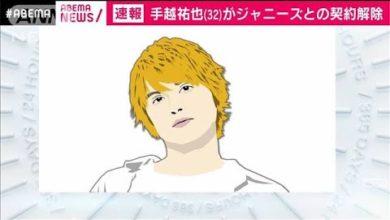 Photo of NEWSの手越祐也さんがジャニーズ事務所との契約解除(20/06/19)