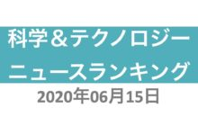 Photo of 2020年06月15日 科学&テクノロジーニュースランキング