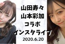 Photo of 山田寿々 山本彩加『コラボインスタライブ』20200620 NMB48