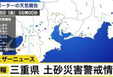 Photo of 速報・三重県 土砂災害警戒情報