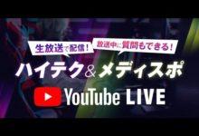 Photo of 【北海道ハイテクノロジー専門学校】救急救命士学科 LIVE【第二弾!】