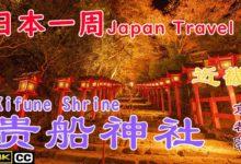 Photo of 贵船神社Kifune shrine——日本一周自由行東京出发机车京都红叶季旅游