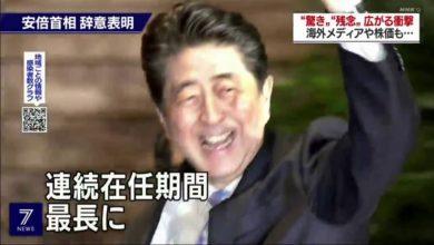 Photo of NHKニュース7 2020年8月12日(火) 新たなコロナ対応方針 安倍首相が会見
