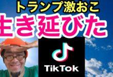 Photo of 【悲報】TikTok命拾い!!米裁判所がダウンロード禁止を差し止め!トラちゃんは激おこ!どん深闇ニュース!