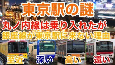 Photo of 【迷列車で行こう】謎学編 195 銀座線が東京駅に乗り入れなかった理由 東京駅の謎!