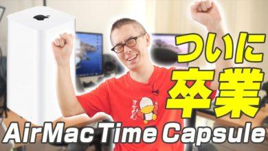 Photo of 6年間使い続けた「AirMac Time Capsule」を卒業します。