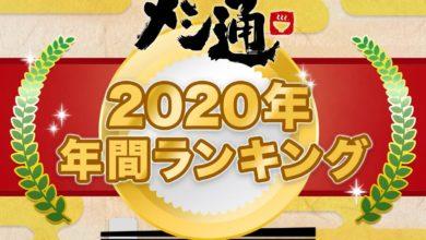 Photo of 『メシ通』年間ランキング2020 – メシ通 | ホットペッパーグルメ