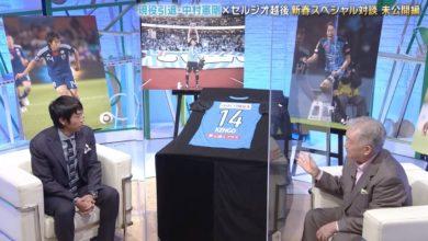 Photo of 中村憲剛×セルジオ越後 「セルジオさん、僕にはあんまり辛口じゃなかった」ベストゴール&ベストゲームを語る(テレビ東京スポーツ) – Yahoo!ニュース