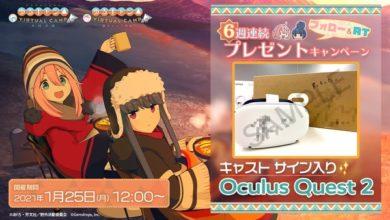 Photo of キャストサイン入りOculus Quest 2をプレゼント!『ゆるキャン△ VIRTUAL CAMP』発表記念キャンペーンを開催(アスキー)