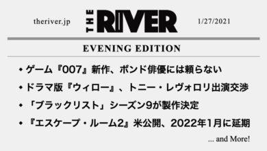 Photo of 【夕刊】『007』ゲーム新作、ボンド俳優に頼らず/ドラマ版『ウィロー』、トニー・レヴォロリが出演交渉中/「ブラックリスト」シーズン9が製作決定 | THE RIVER
