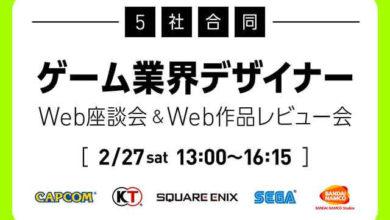 Photo of 【2/27(土)開催】大手ゲーム会社5社のアートディレクターが登壇する、学生向けWeb座談会   ニュース   CGWORLD.jp