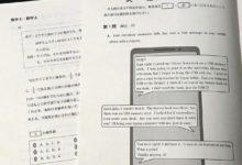 Photo of 入試改革やっぱり「無理」…実用性重視の一方で民間試験、記述式は解答出ず 共通テストきょう第2日程:東京新聞 TOKYO Web