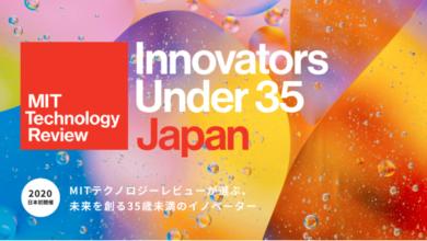 Photo of MITテクノロジーレビュー主催「Innovators Under 35 Japan | ニコニコニュース