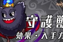 Photo of 【モンスト】守護獣とは?効果・入手方法まとめ | AppMedia