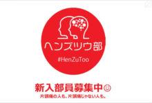 Photo of ビジネス特集 会社に「ヘンズツウ部」ができて起きたこと   働き方改革   NHKニュース
