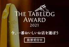 Photo of 「The Tabelog Award 2021」ユーザー投票がスタート!日本全国から、きわめて高い評価を得たレストランがノミネート|株式会社カカクコムのプレスリリース