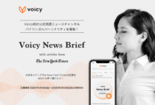 Photo of Voicy公式英語ニュースチャンネル「Voicy News Brief with articles from The New York Times」のパーソナリティオーディショションがスタート