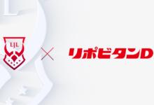 Photo of League of Legends Japan League 2021 オフィシャルドリンクパートナーとして昨年に続き、大正製薬「リポビタンD」の協賛が決定!
