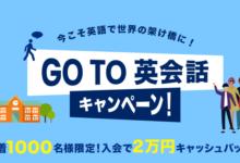 Photo of 業界初!英会話スクール、合同3社で『Go To 英会話キャンペーン』 を11月1日より開始!|Go To 英会話キャンペーン事務局のプレスリリース