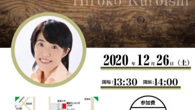 Photo of <開催報告>公益財団法人「日本教育文化財団」主催 関西マインドフルネス協会インストラクター 黒石 浩子による「IQ・EQを伸ばせる生涯学習セミナー」を2020年12月に開催|マインドフルクイックリード株式会社のプレスリリース