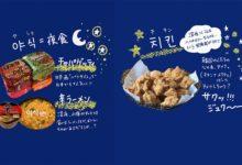 Photo of 背徳感に抗い「韓国風夜ラーメン」を食べる至福 | Domani | 東洋経済オンライン