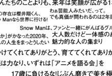 Photo of Snow Man──デビューから、いきなりのミリオン2連発! ためたパワーを解き放つ、新世代ポップ・アイコン9人組   GQ Japan