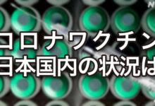 Photo of コロナワクチン 日本国内の状況は 新型コロナウイルス NHK特設サイト