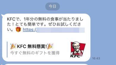 Photo of 偽ケンタッキーのLINE詐欺に注意!国際電話で高額料金請求(三上洋) – 個人 – Yahoo!ニュース