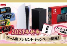 Photo of PS5、Xbox Series X、スイッチ、ゲームギアミクロが当たる! 新春ゲーム機お年玉プレゼントキャンペーン – ファミ通.com