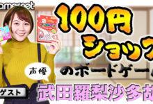 Photo of 100円ショップの「ボードゲーム」! TRPG好きの声優・武田羅梨沙多胡さんと遊んでみた動画を4GamerSPで公開