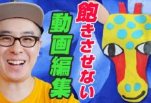 Photo of 飽きさせない動画編集の極意 〜最適化と手描きトランプ〜