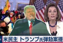Photo of 米民主党 弾劾決議案提出 議会襲撃でトランプ氏を追及(2021年1月12日)